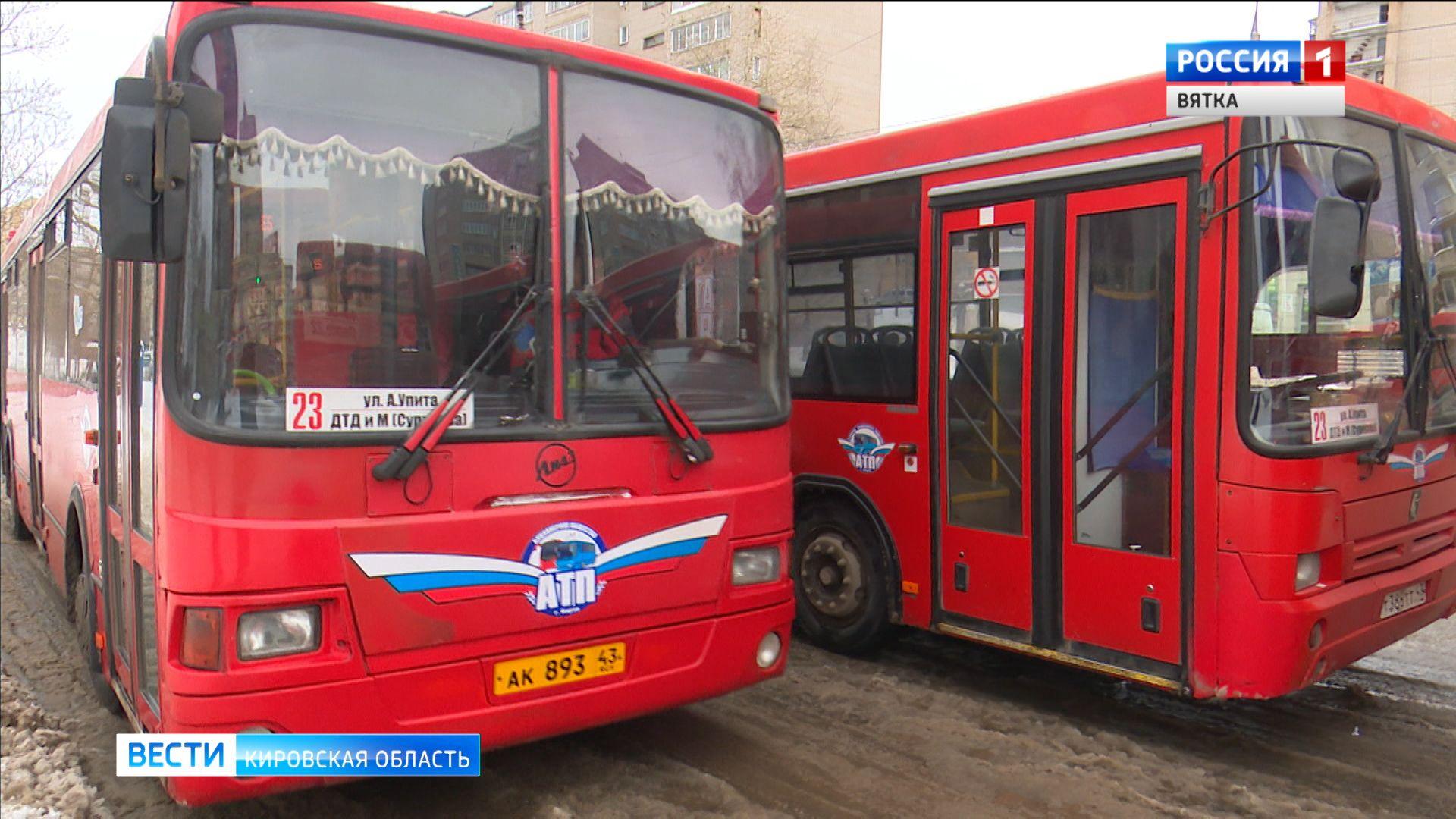 В Кирове выясняют, почему несколько автобусов маршрута номер 23 не вышли на линию