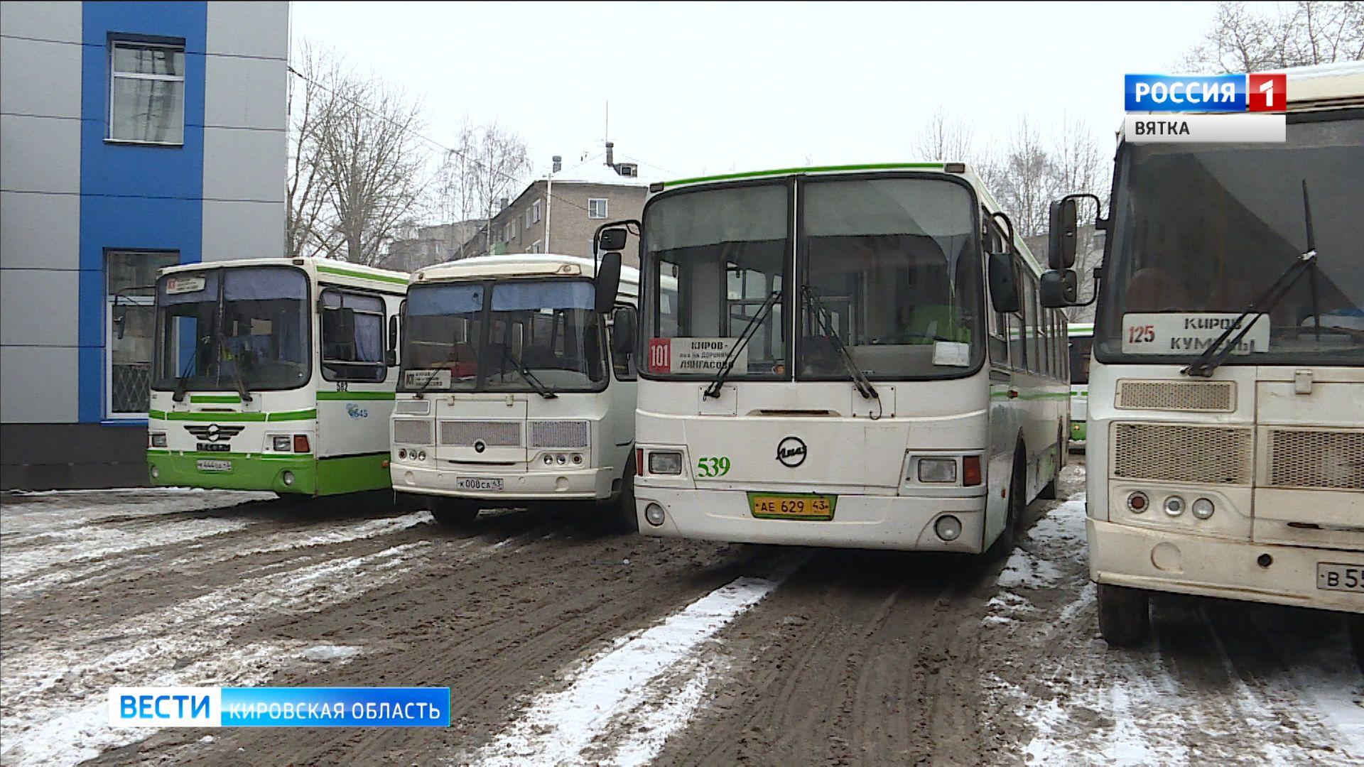 С февраля в Кировской области проезд в общественном транспорте составит 26 рублей