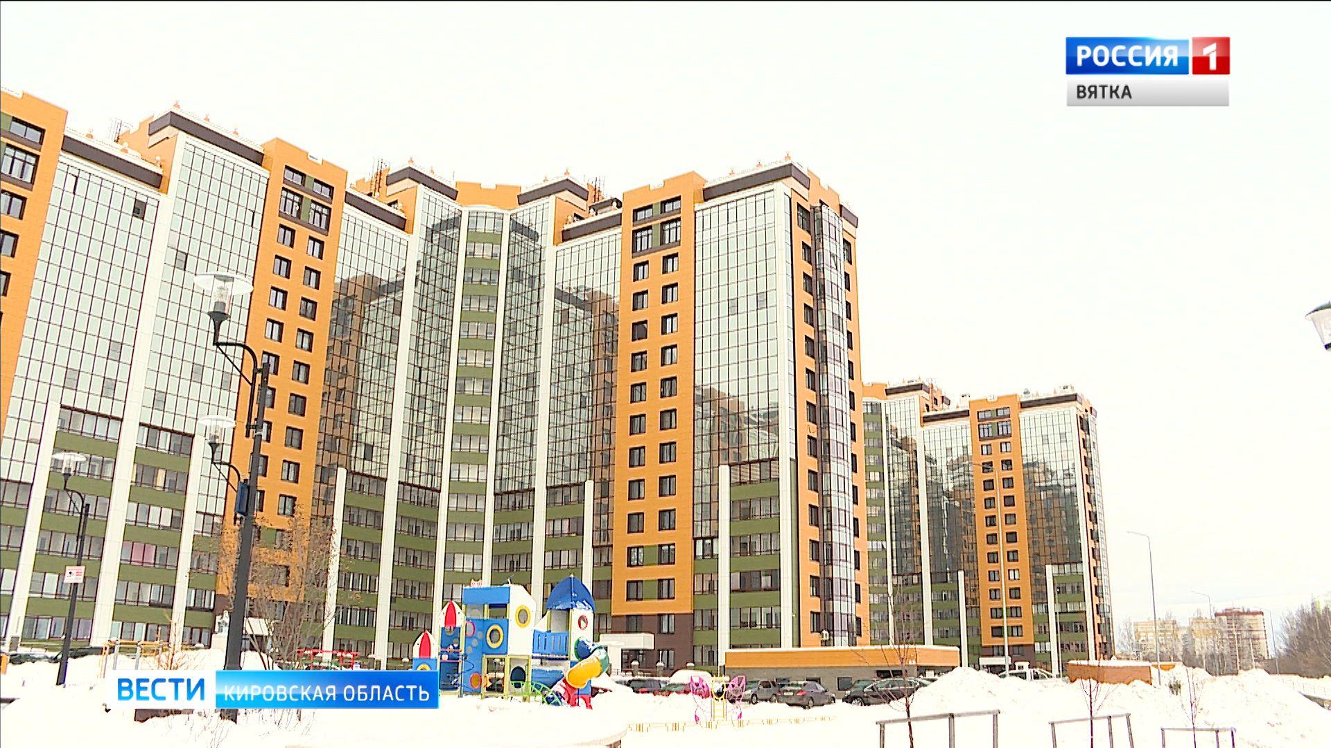 В южных микрорайонах Кирова активно возводят жилые многоквартирные дома
