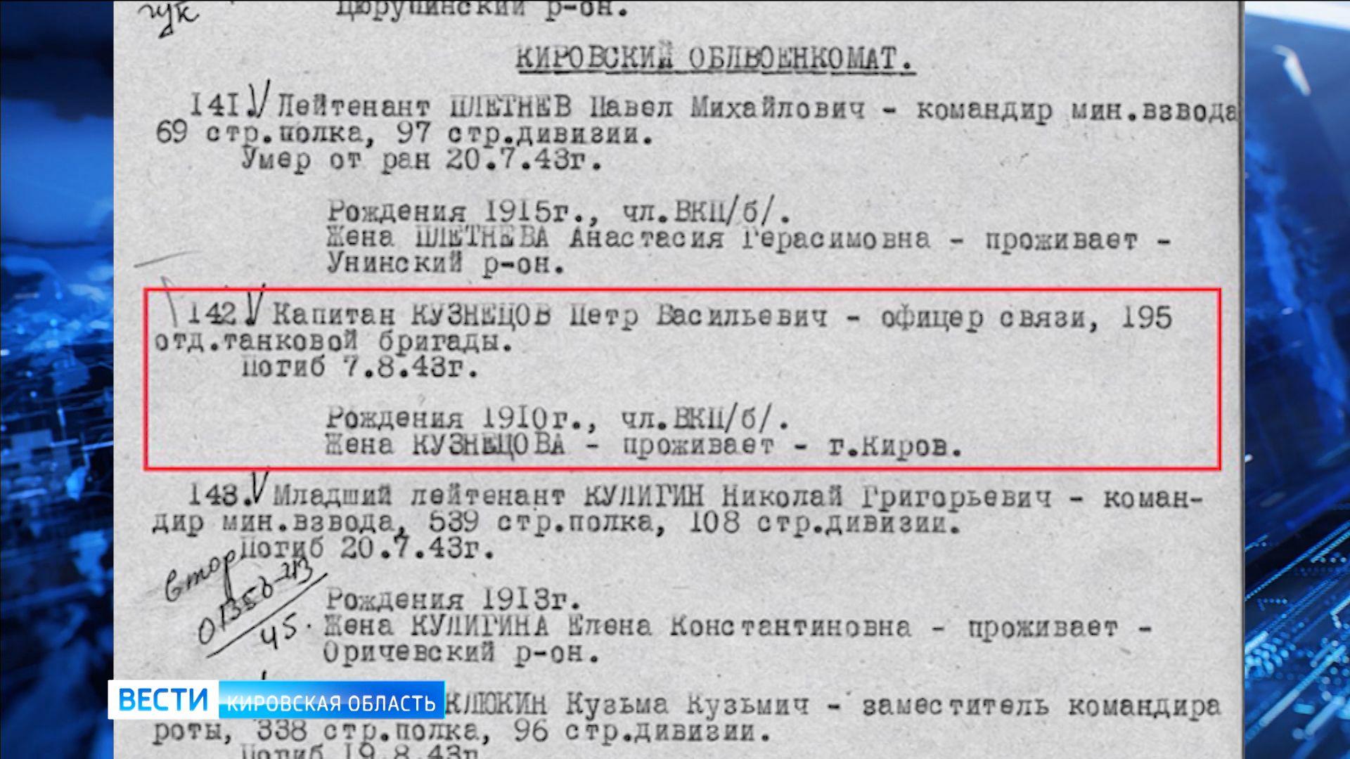 Поисковики Орловской области разыскивают родных бойца, погибшего в годы ВОВ
