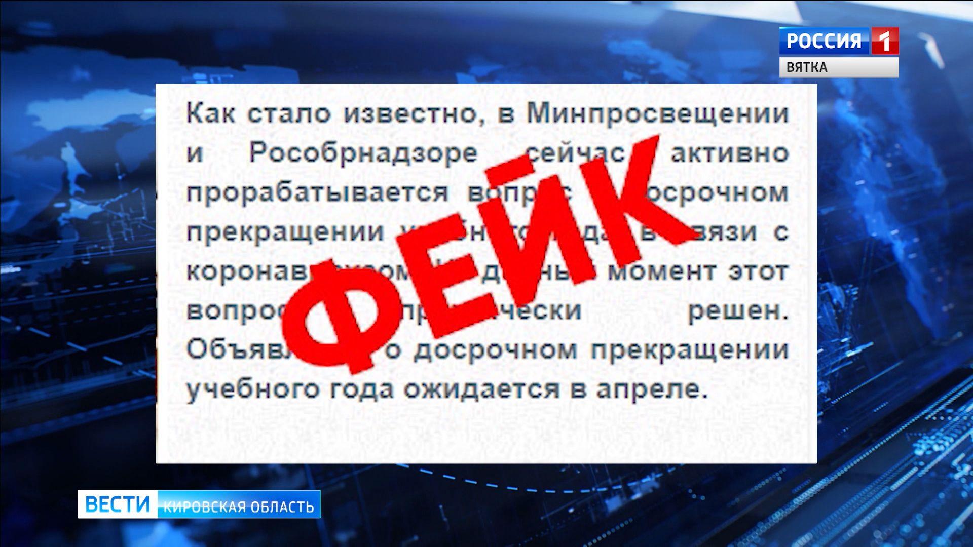 В министерстве просвещения опровергли фейк о досрочном завершении учебного года