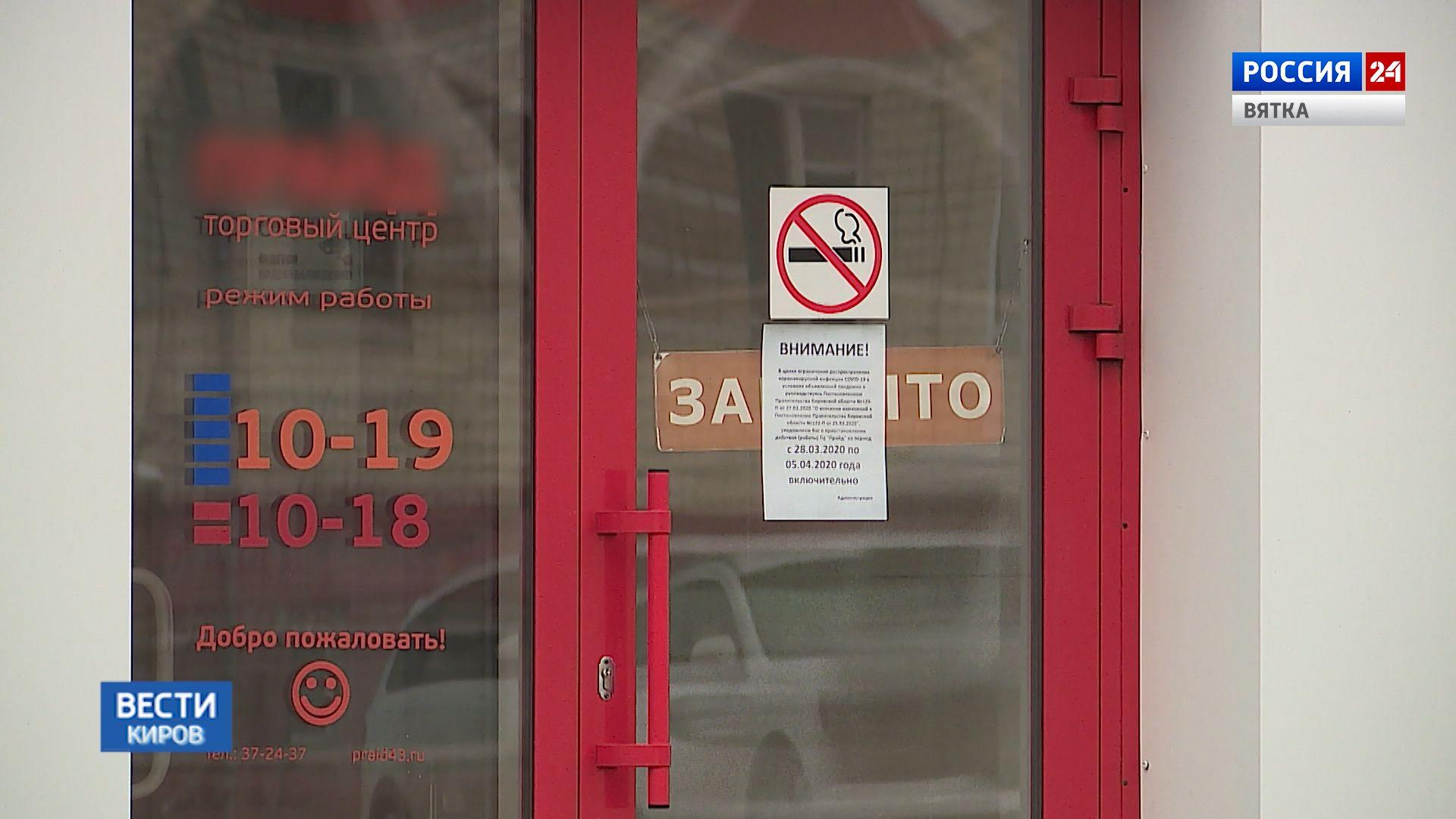 В Кировской области салоны красоты и парикмахерские будут закрыты до 30 апреля