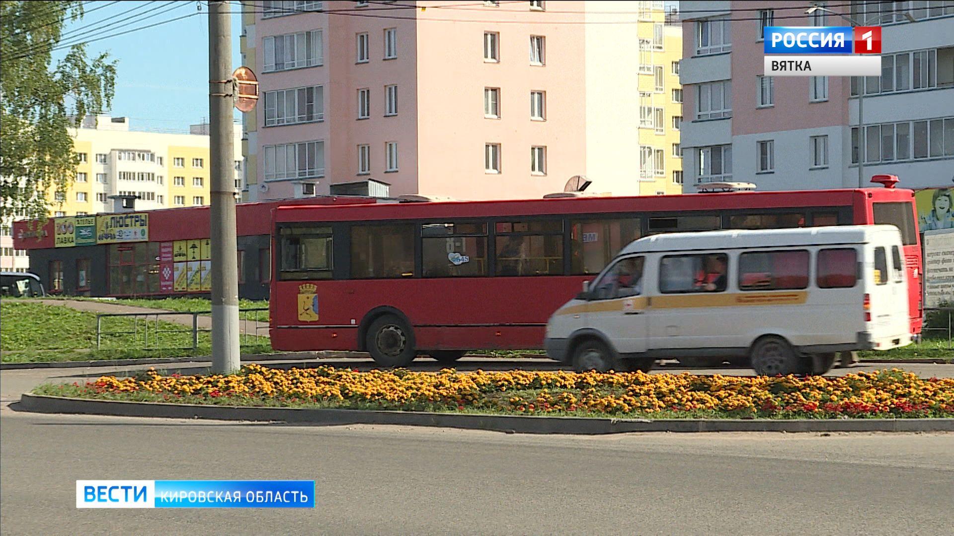В Кирове временно изменятся маршруты общественного транспорта