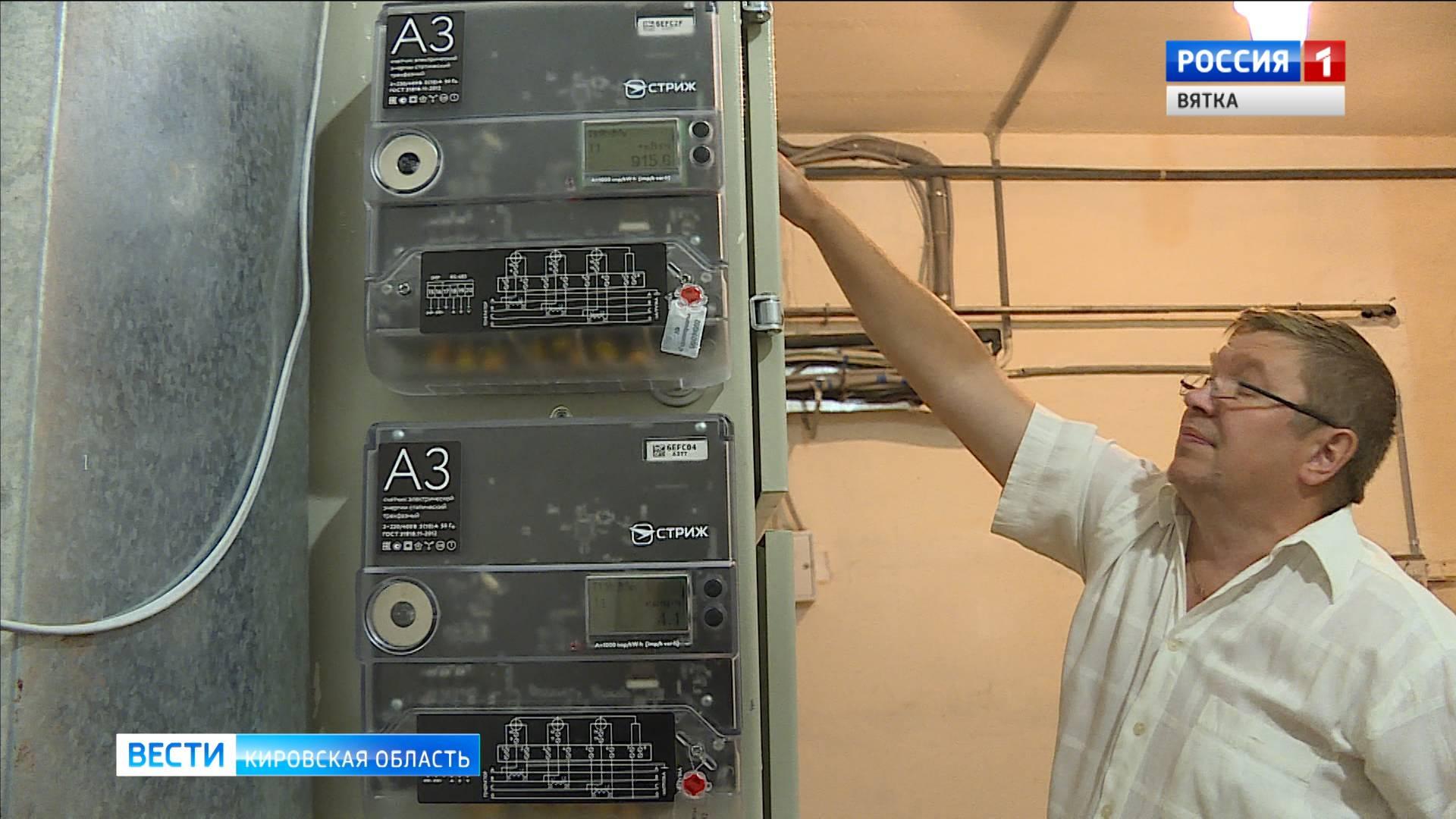 В Кирове установят новые приборы учёта электроэнергии