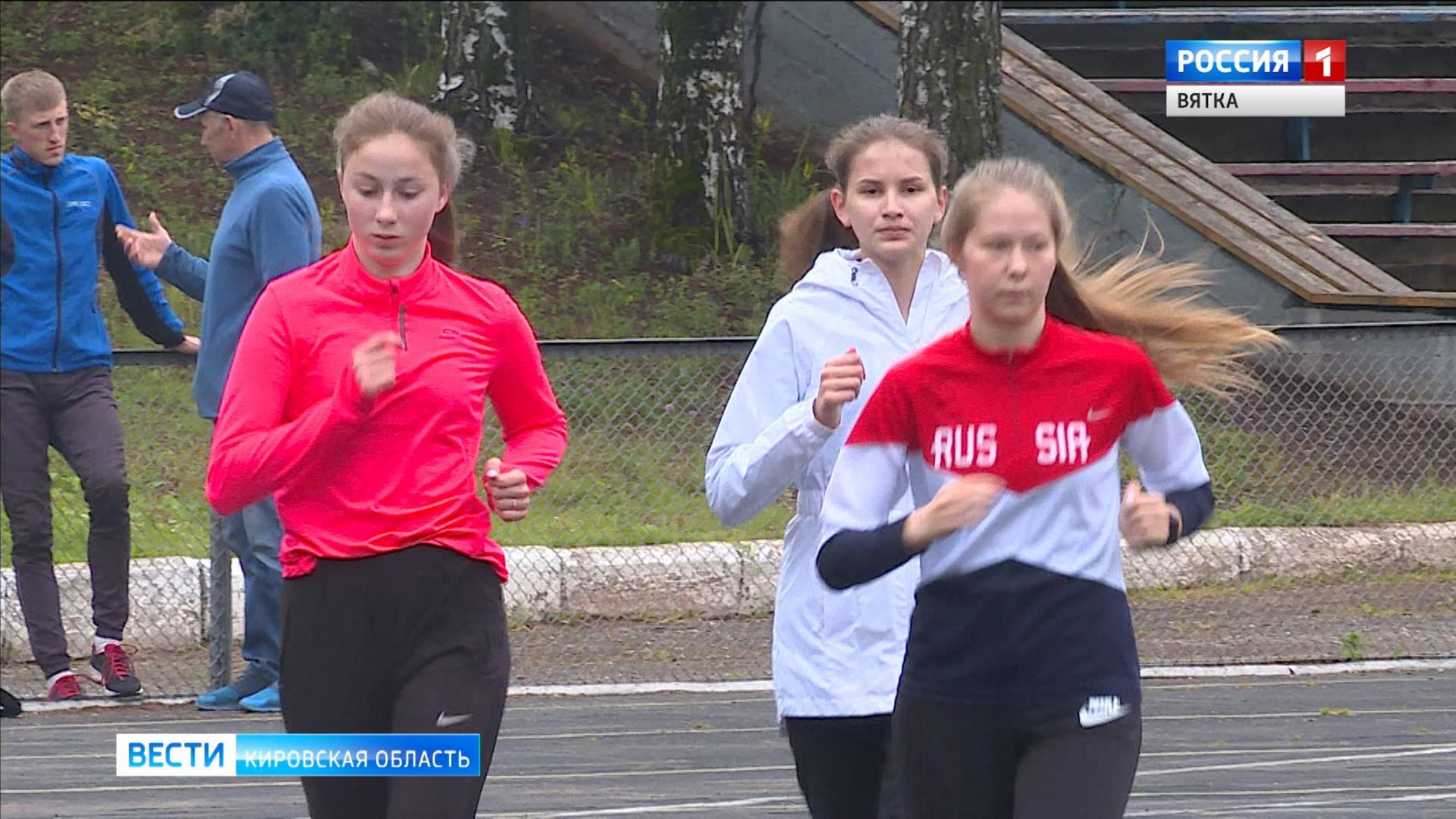 Кировские легкоатлеты вернулись к обычному тренировочному процессу