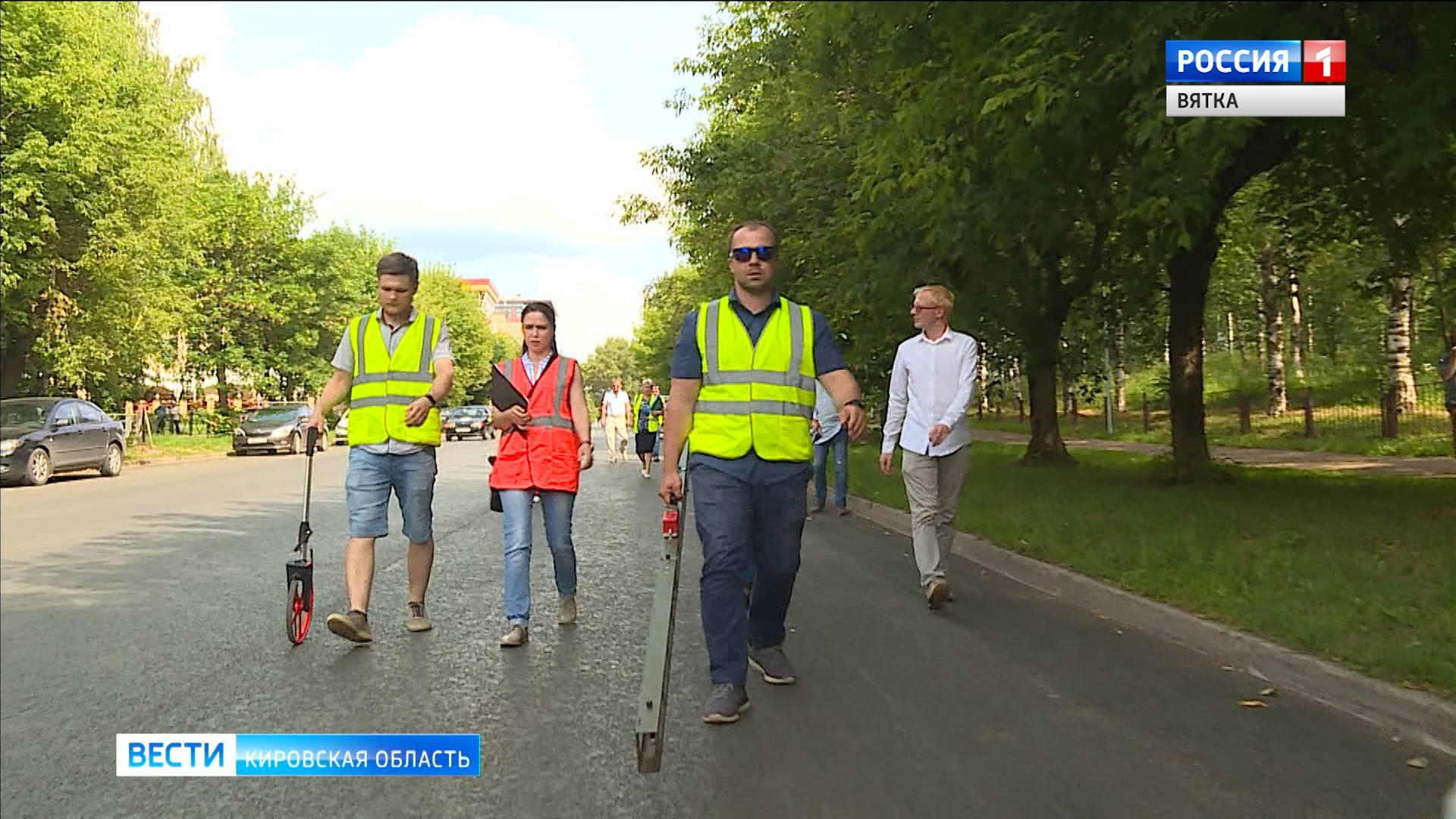 В Кирове после ремонта приняли улицу Калинина