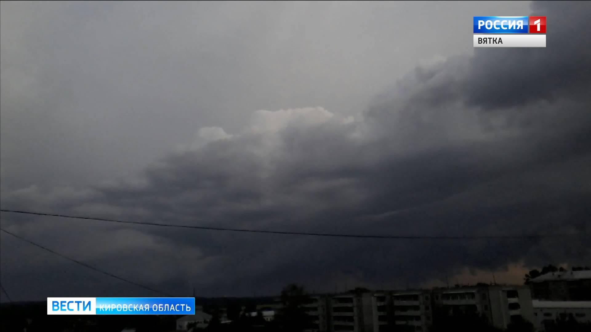 В Кировской области ожидаются грозы, ливни, шквалистое усиление ветра