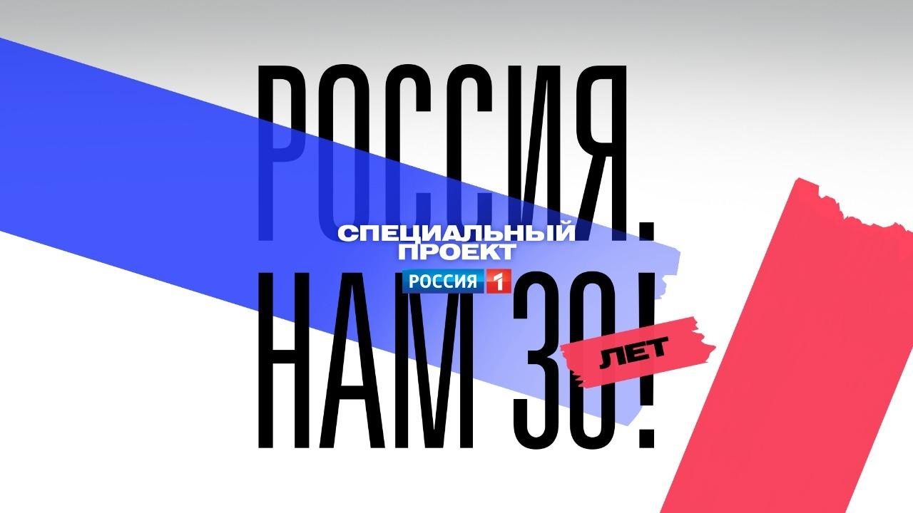 Телеканал «Россия» запускает проект к 30-летию Российской Федерации