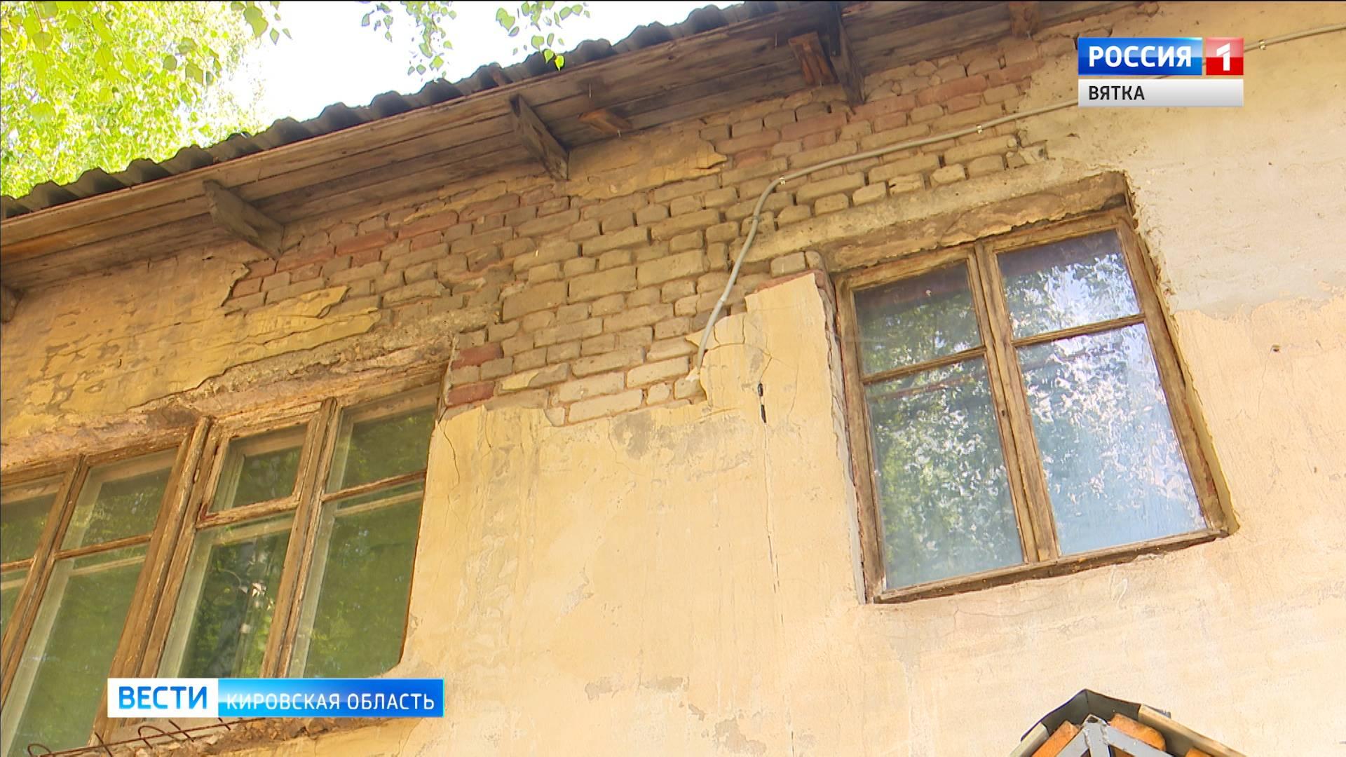 Кировчанам рассказали, как получить статус аварийного дома
