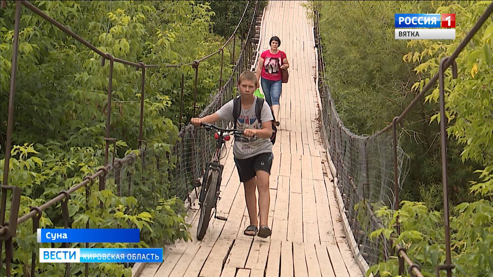Жители Суны обеспокоены состоянием подвесного моста