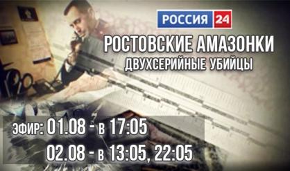 В эфире «Россия 24» - премьера документального фильма «Ростовские амазонки. Двухсерийные убийцы»