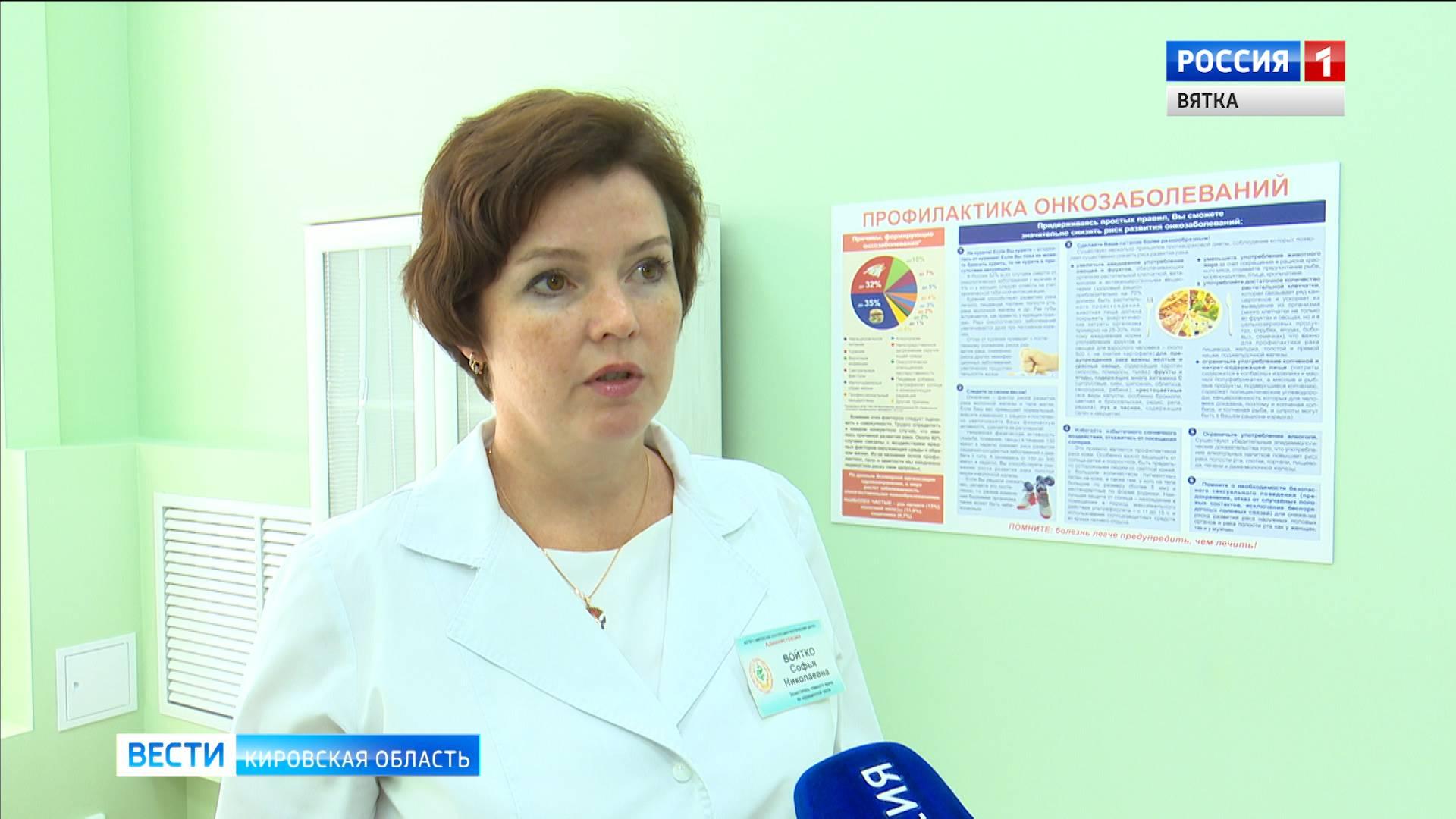 В Кирове открылся центр амбулаторной онкологической помощи