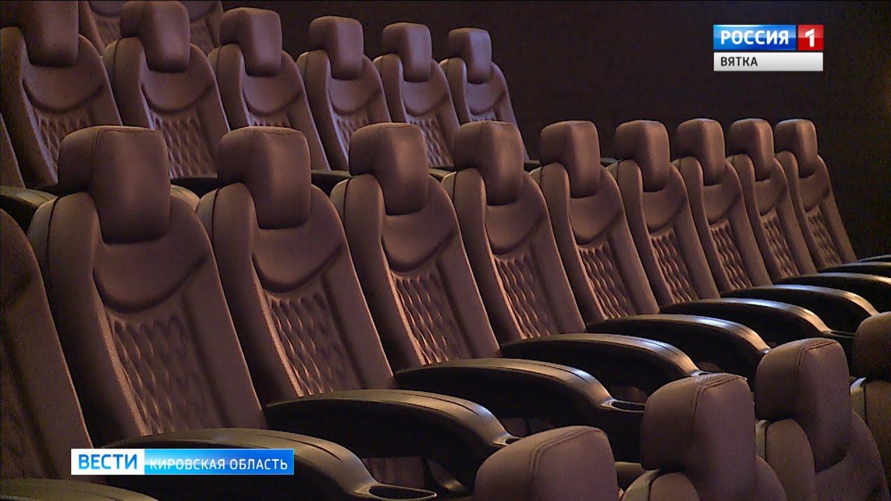 С 10 августа в Кировской области откроют кинотеатры