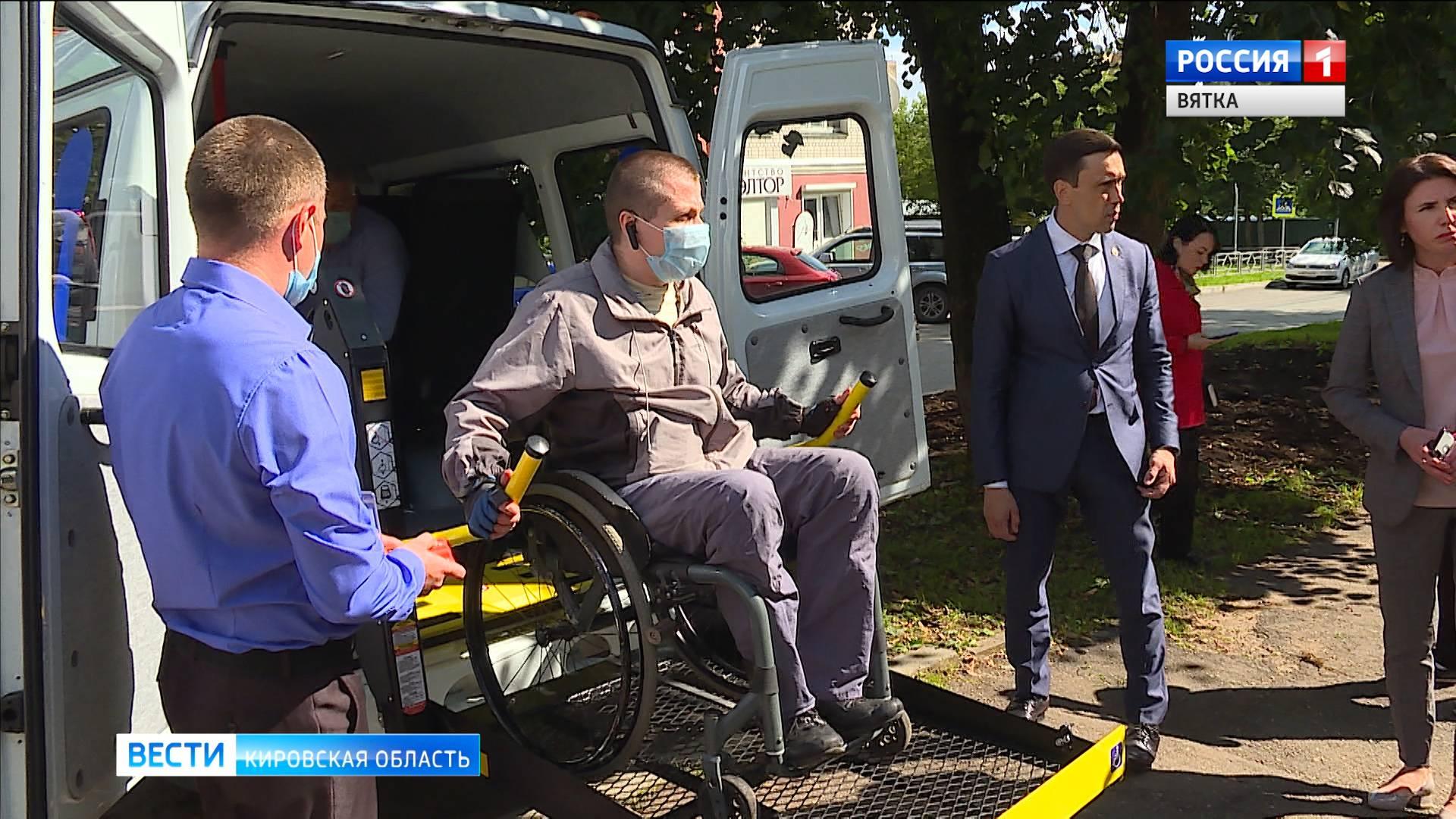 В Кировскую область поступили новые автомобили для перевозки маломобильных граждан