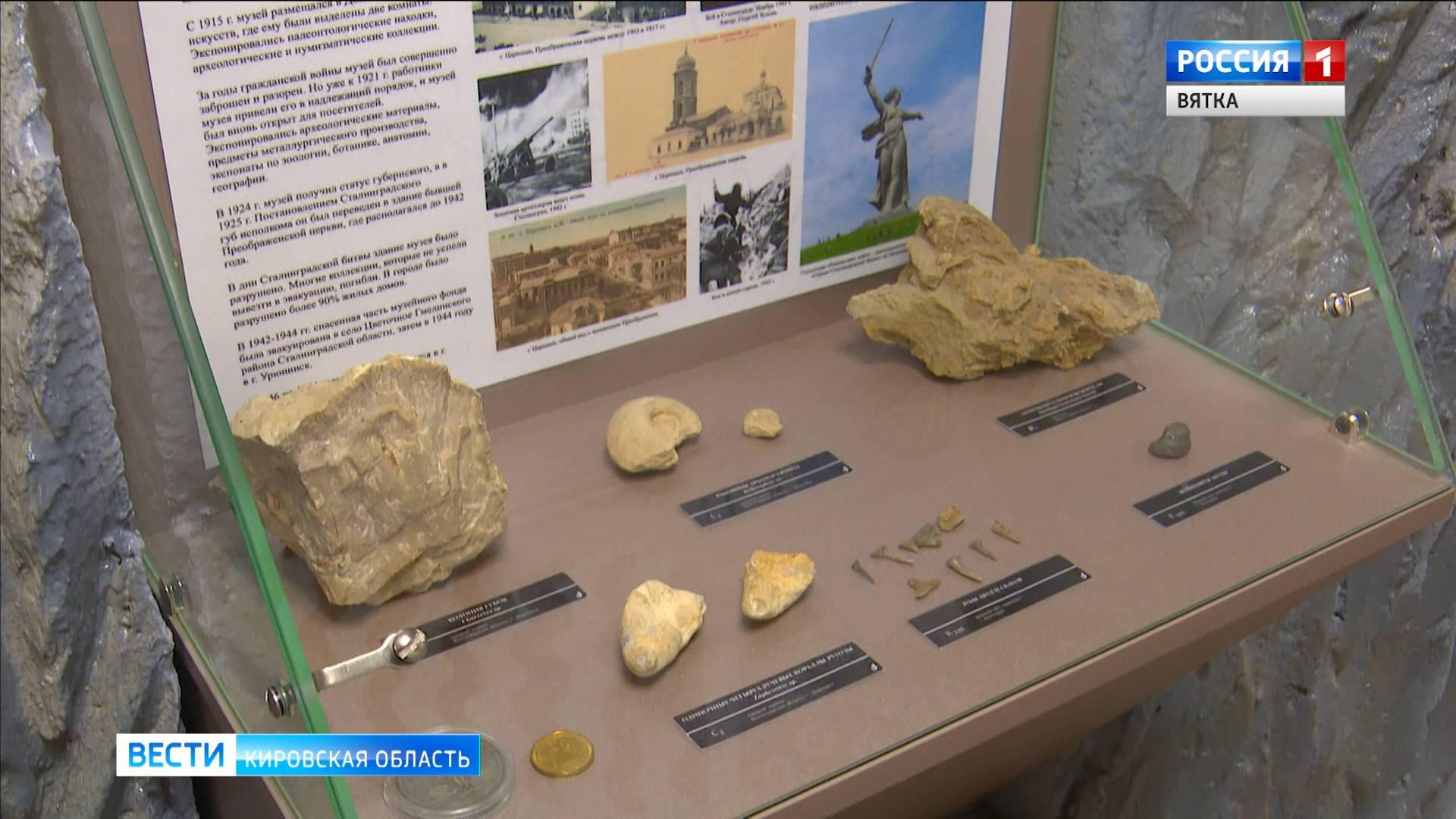 В Кирове открылась выставка экспонатов, спасённых в годы Великой отечественной войны