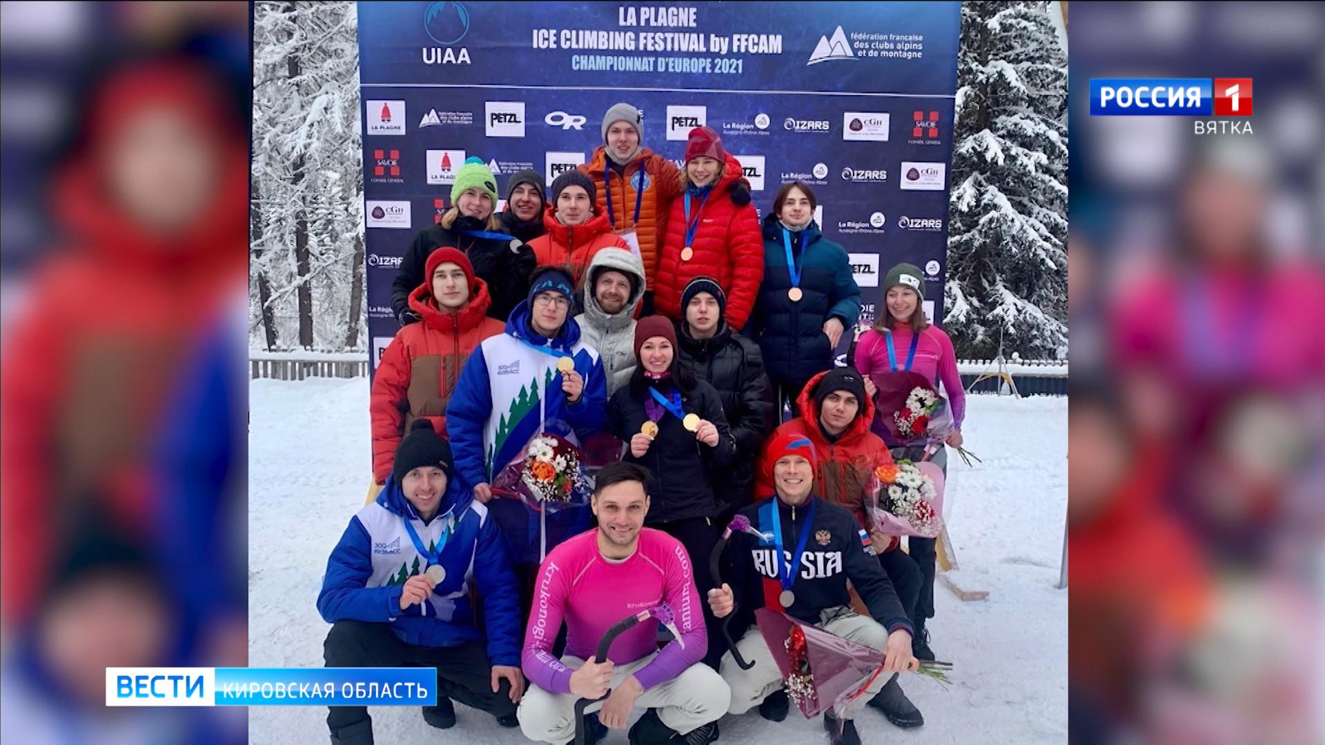Кировчане вошли в число победителей и призёров чемпионата Европы по ледолазанию