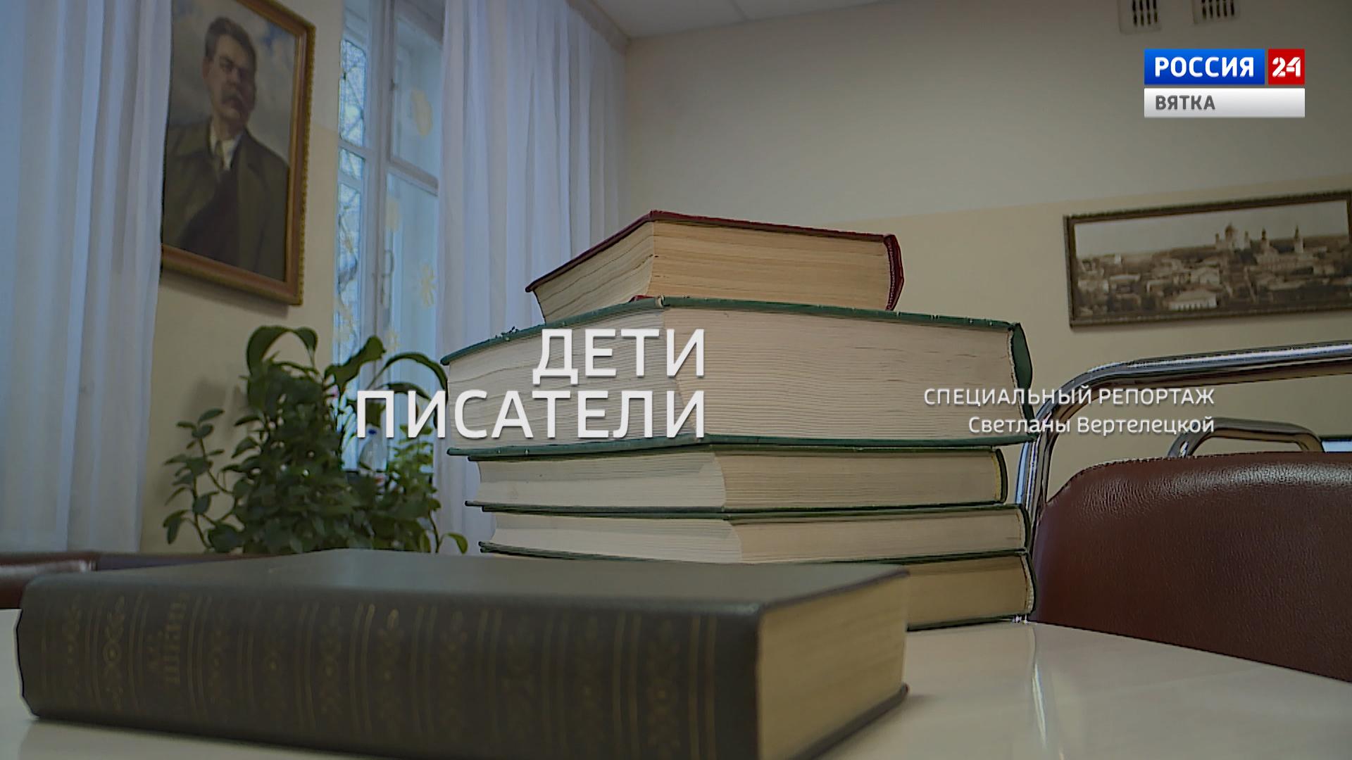 Специальный репортаж «Дети-писатели» (04.04.2021)
