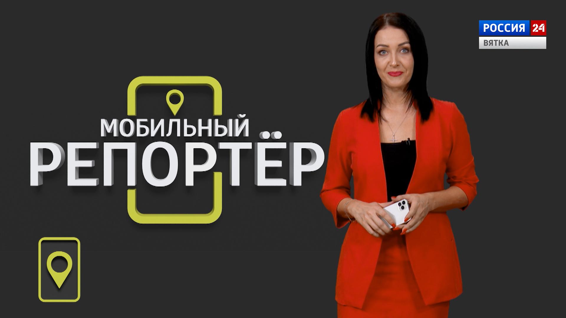 Мобильный репортер (16.04.2021)
