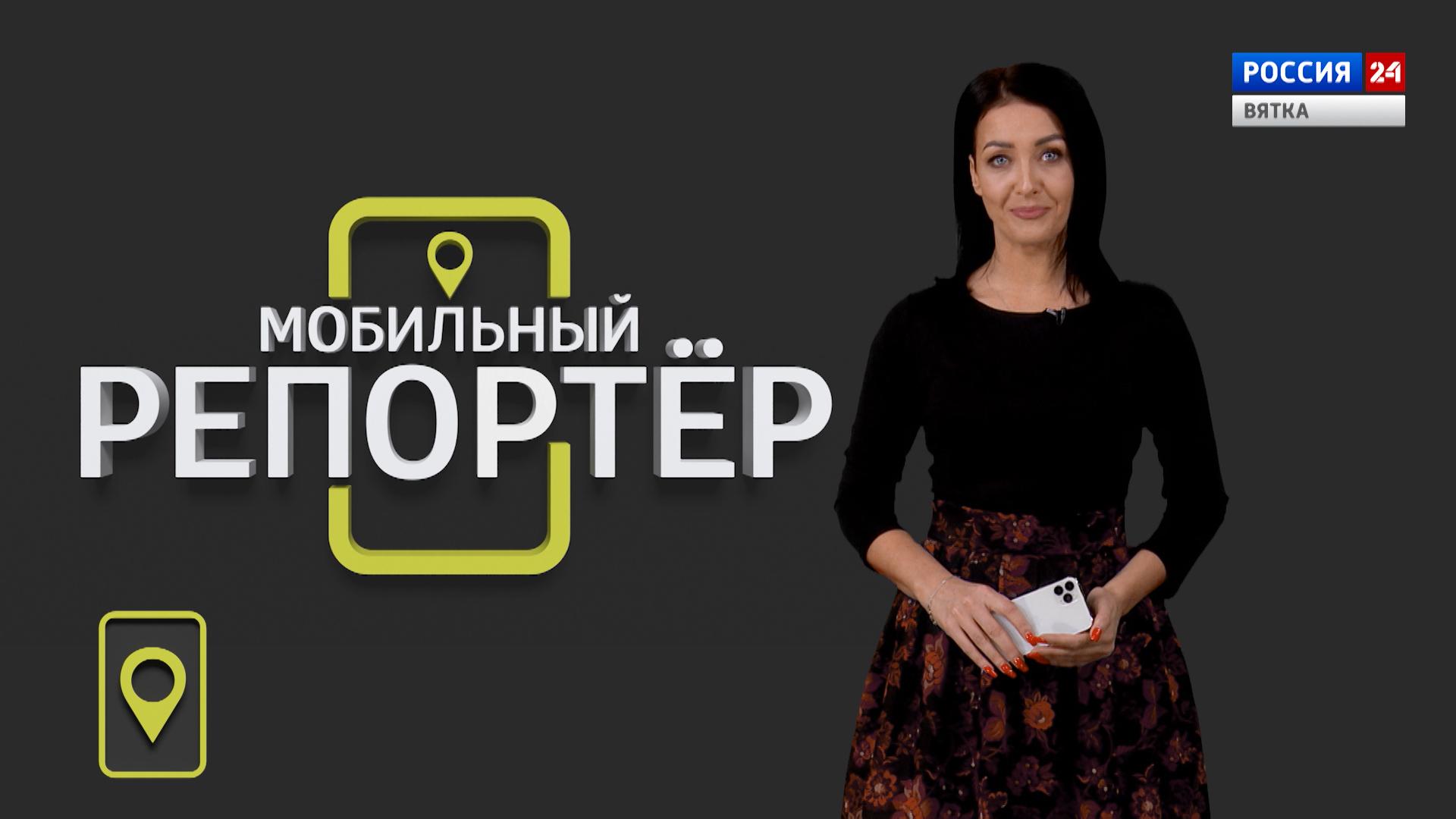 Мобильный репортер (23.04. 2021)