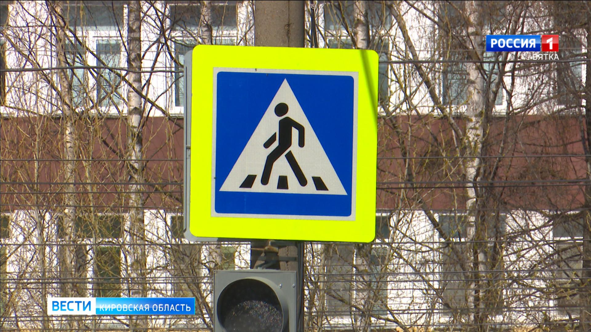 В Кировской области с начала года в ДТП погибли 10 пешеходов