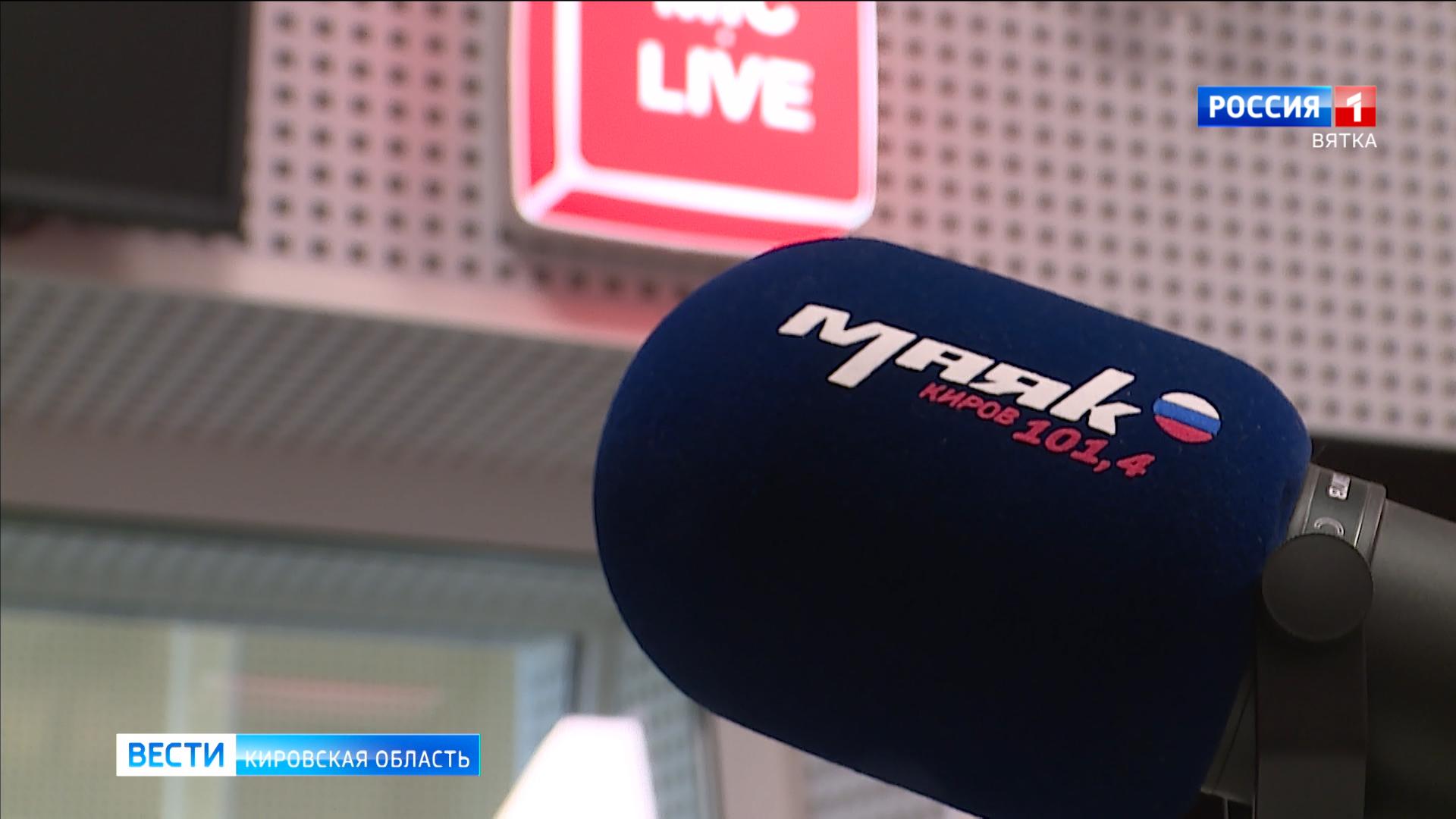На радиостанциях ГТРК «Вятка» отмечают профессиональный праздник