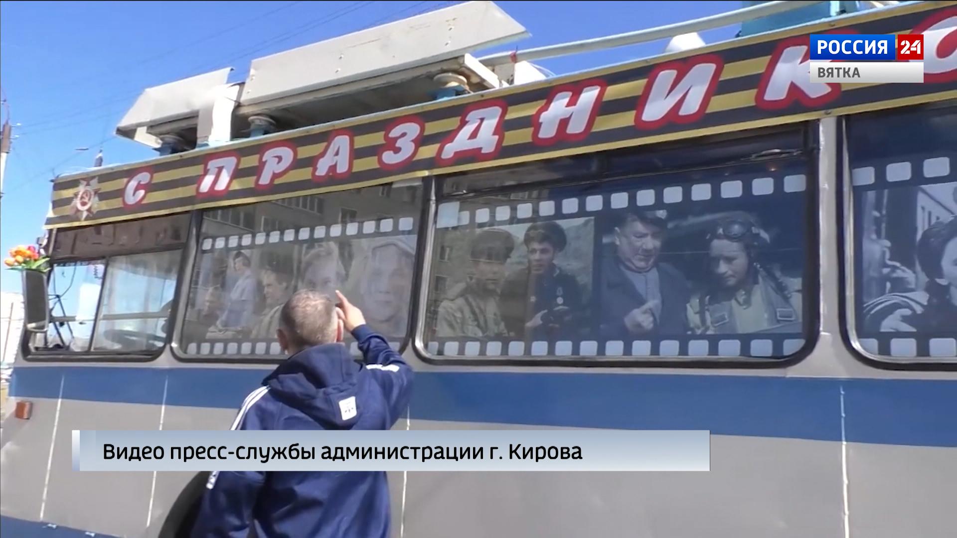 В Кирове вышел на маршрут праздничный троллейбус Победы