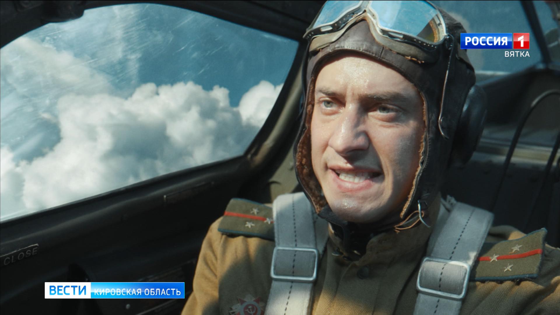 В Кирове продолжается показ военного фильма «Девятаев»