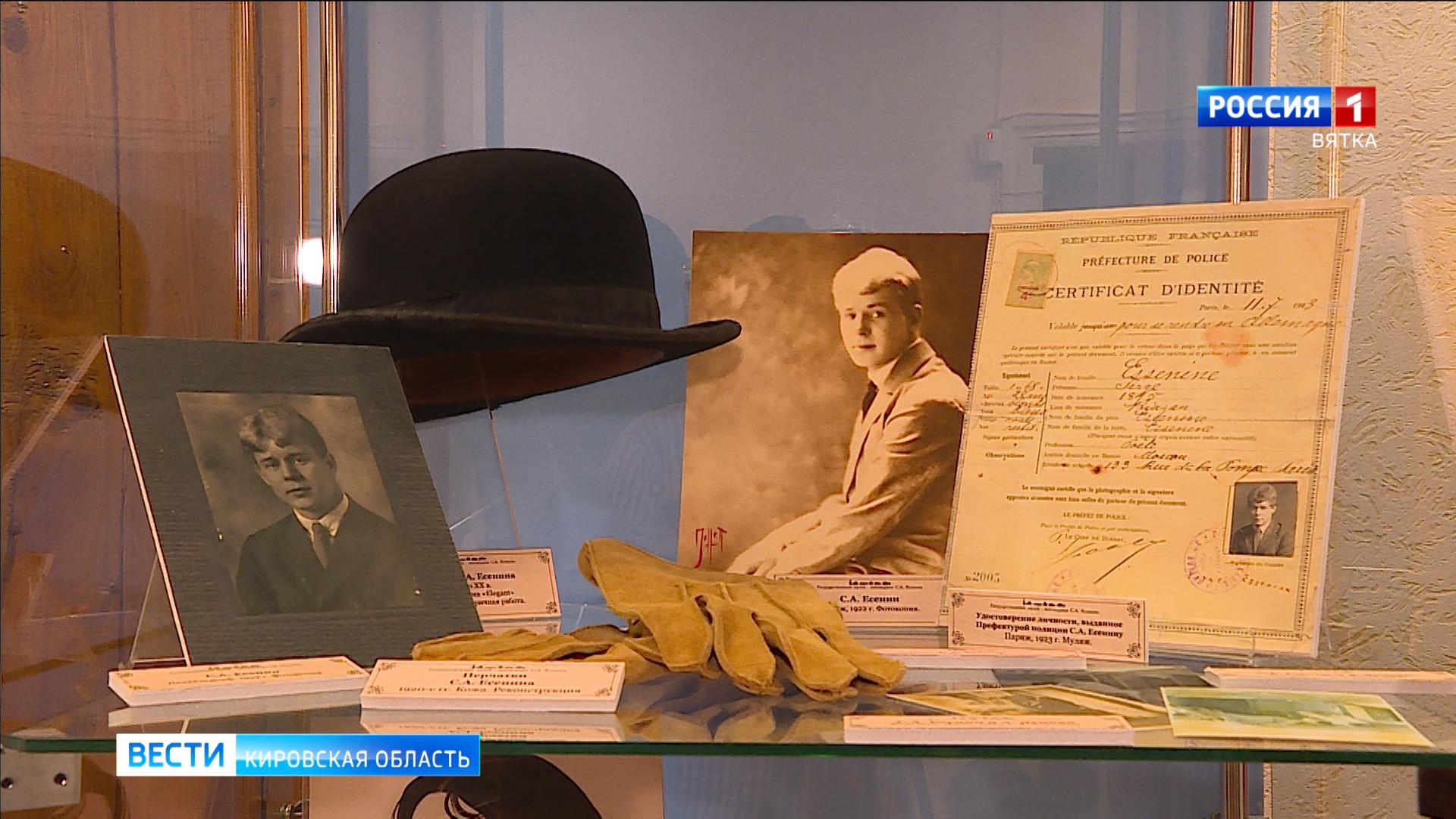 В музее Грина открылась выставка «Знакомый Ваш Сергей Есенин»