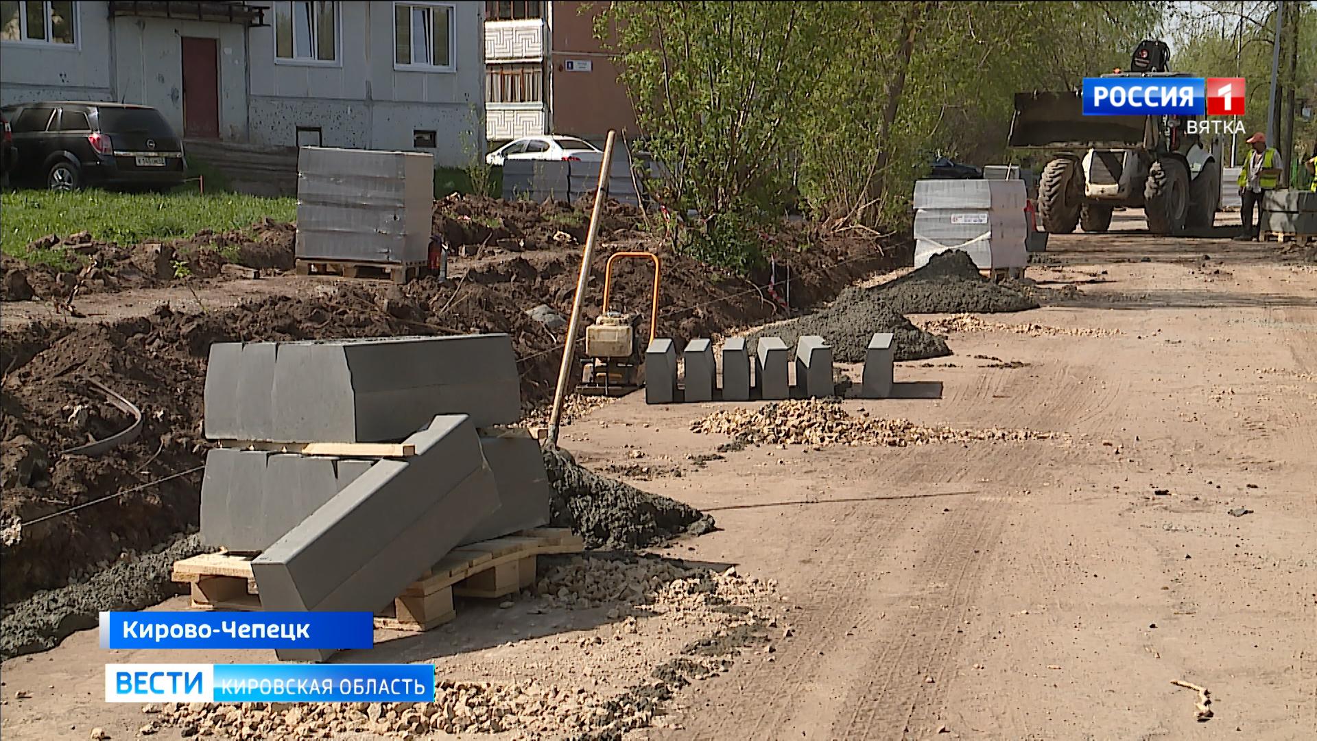 В Кирово-Чепецке в рамках нацпроекта приступили к ремонту четырех улиц