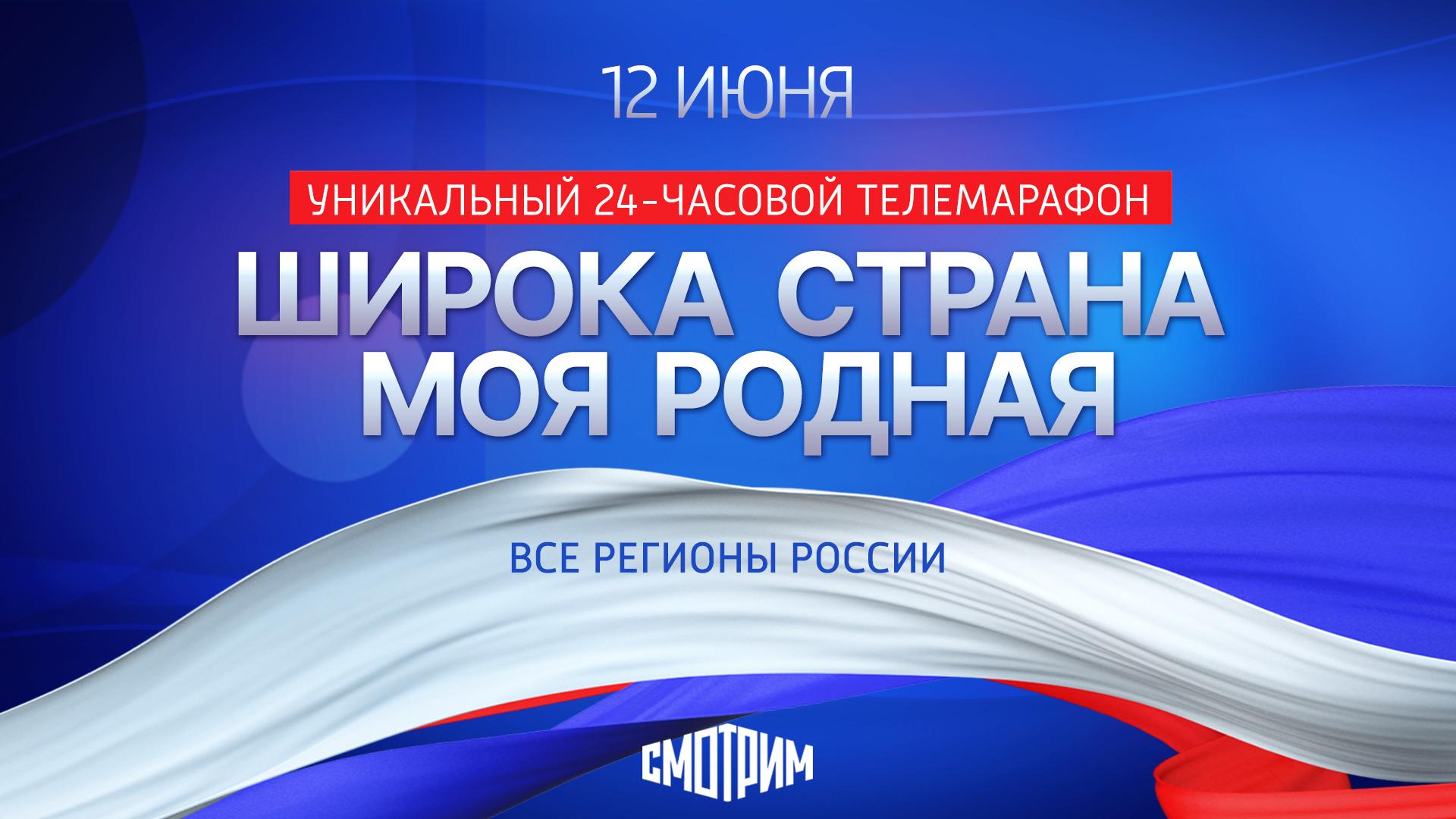 Телевизионный марафон «Широка страна моя родная» объединит всю Россию