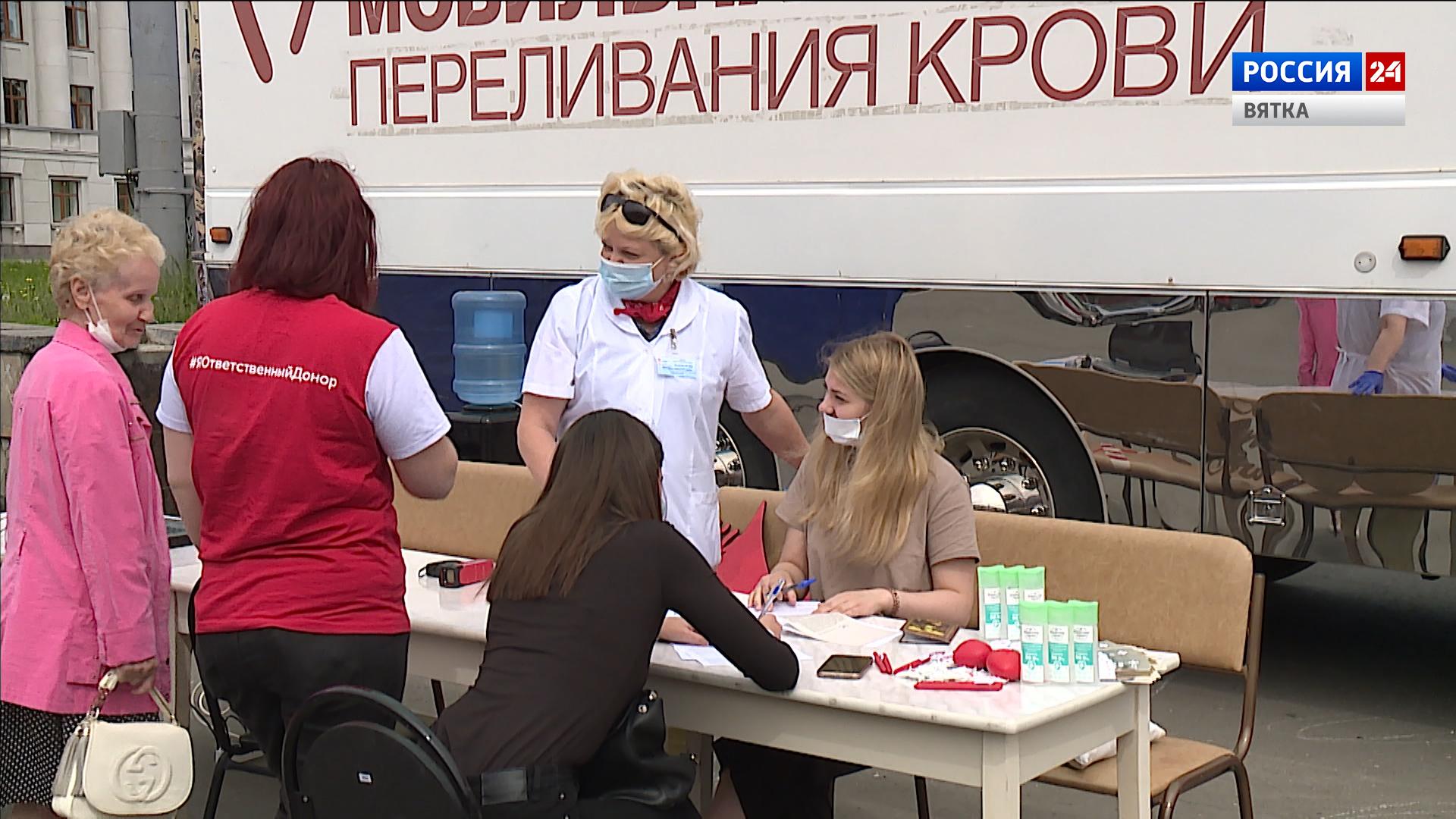 В Кирове объявили о сборе крови и плазмы на мобильных донорских пунктах