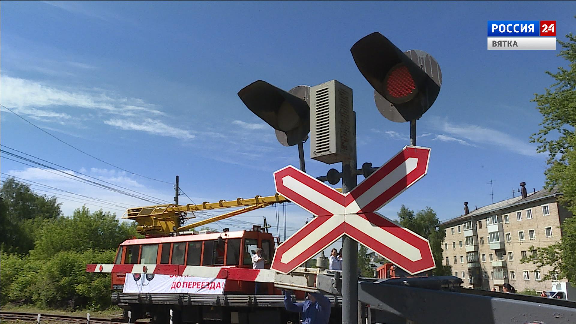 В Кирове отметили Международный день безопасности на железнодорожных переездах