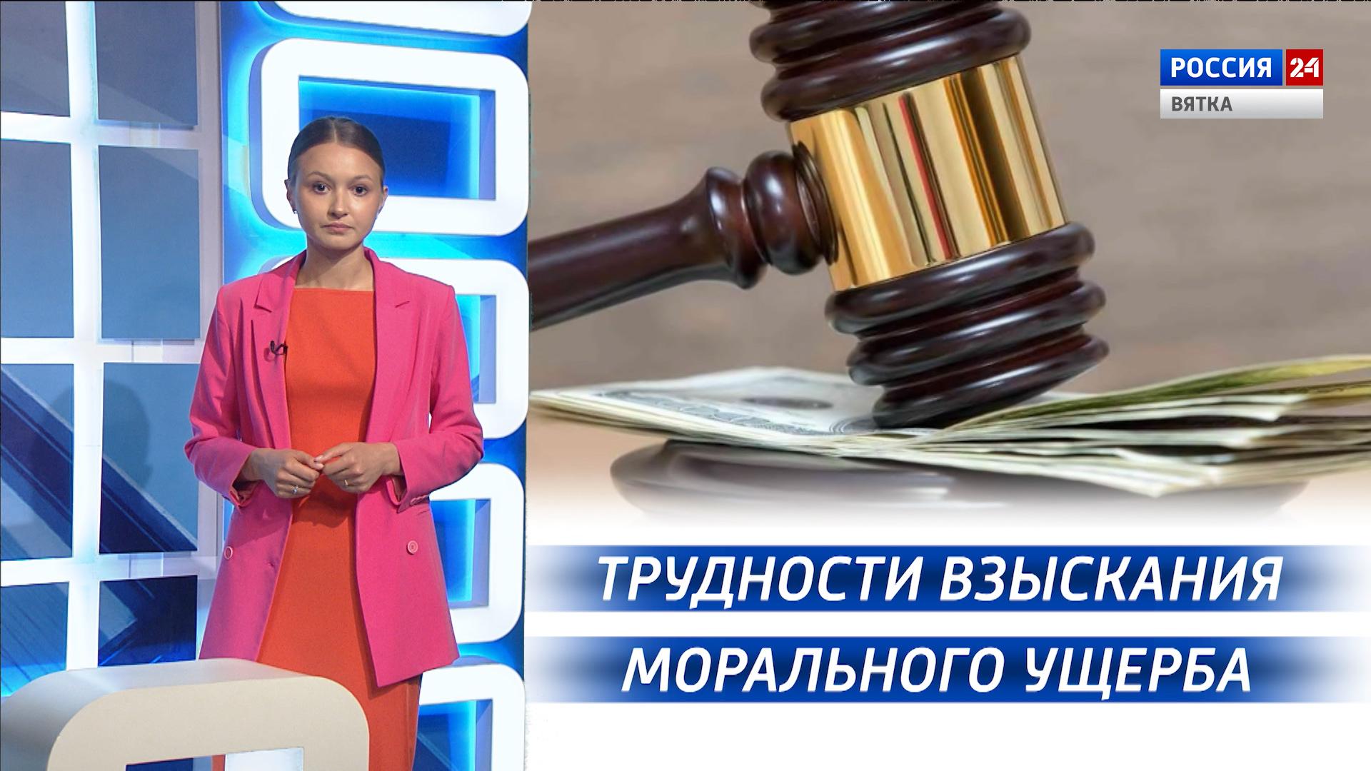 Вести. Право (24.06.2021)