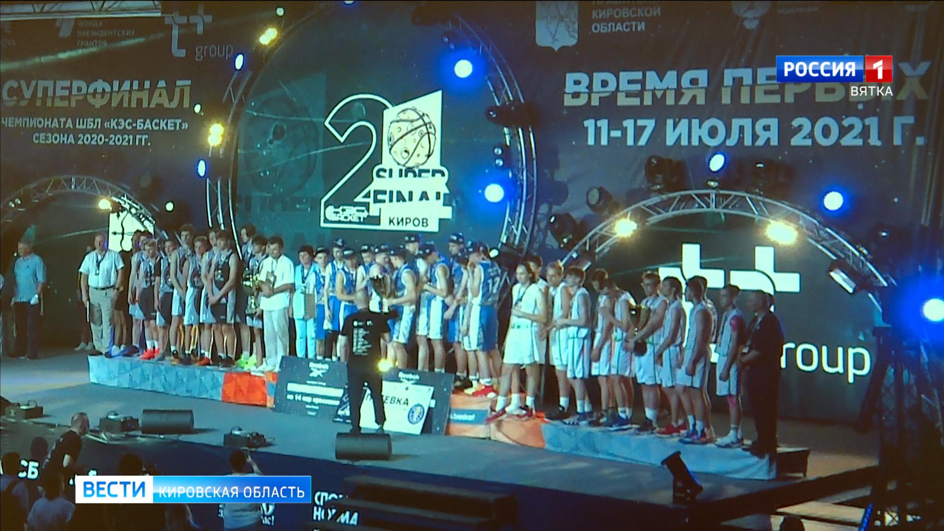 Команда юношей из Кирово-Чепецка победила петербуржцев в баскетбольной лиге «КЭС-баскет»