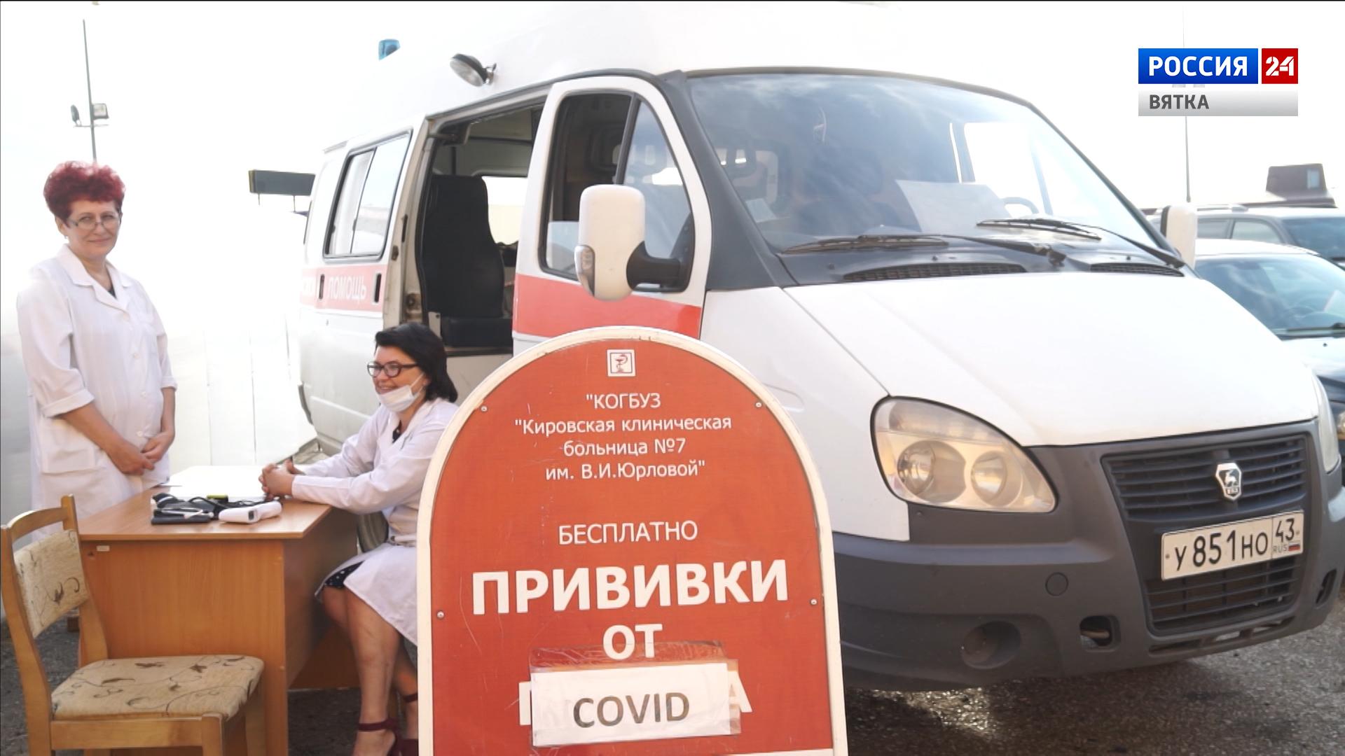 В Кировской области от COVID-19 полностью привились более 225 тысяч человек