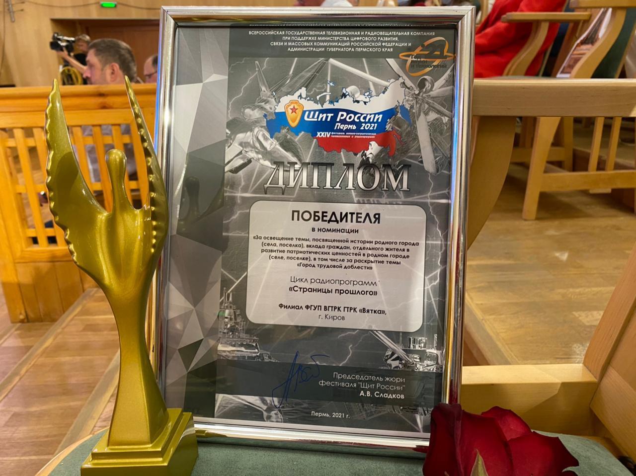 Коллектив ГТРК «Вятка» вошел в число победителей Всероссийского фестиваля «Щит России»