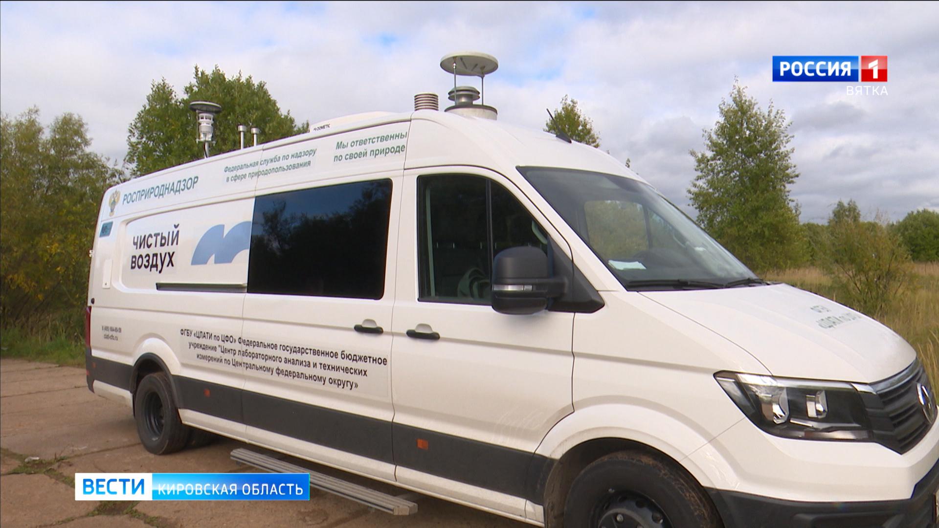 В Кирове передвижная лаборатория центрального аппарата Росприроднадзора делает замеры воздуха
