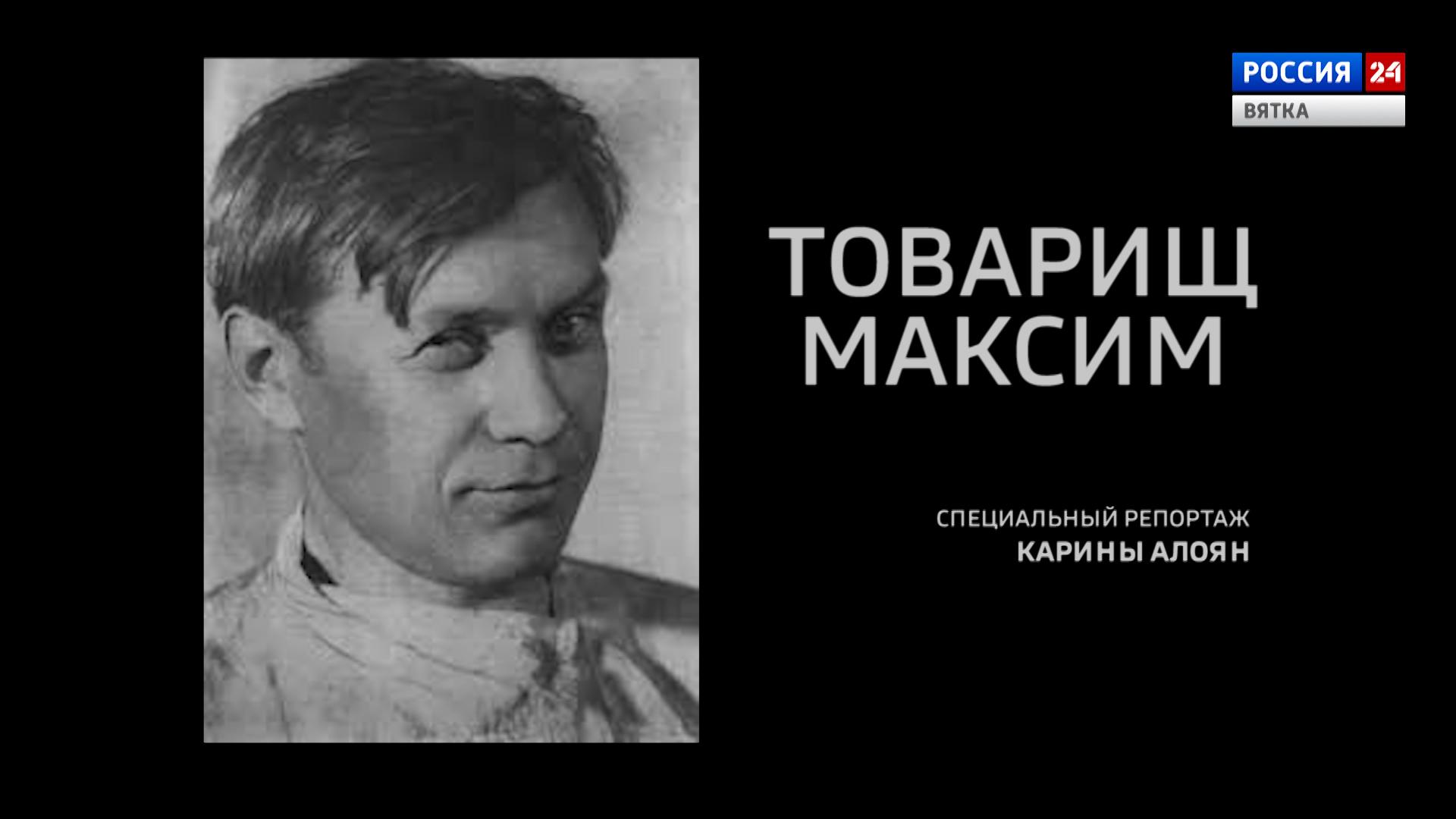 Специальный репортаж «Товарищ Максим» (21.09.2021)