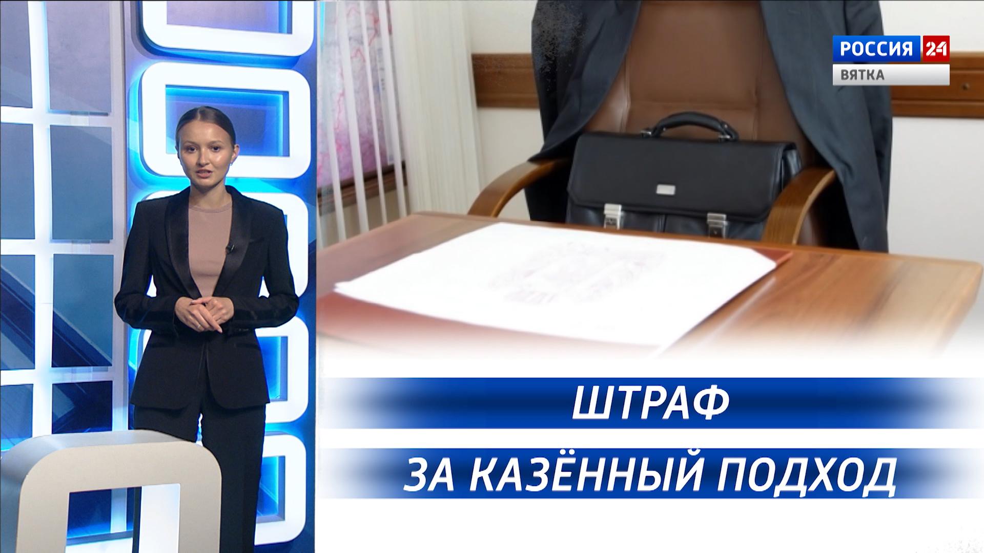 Вести. Право (30.09.2021)